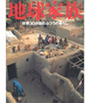 book_uchukazoku