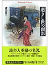 book_yukishiyonoomokage