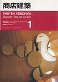 magazine_1993shotenkenchiku1