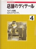 magazine_1994tenponodetail4