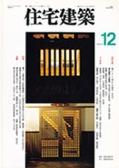 magazine_1995jutakukenchiku12