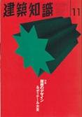 magazine_1995kenchikuchishiki11