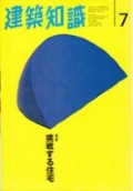 magazine_1996kenchikuchishiki7