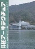 magazine_1996nikkeiarchitecture422