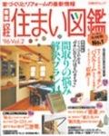 magazine_1996nikkeisumaizukan2