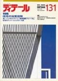 magazine_1997detailwinter