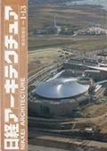 magazine_1997nikkeiarchitecture113