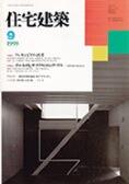 magazine_1999jutakukenchiku9