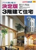 magazine_1999newhousemook52