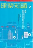 magazine_2000kenchikuchishiki2