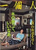 magazine_2001ichikojin4