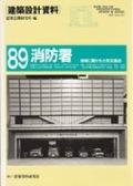 magazine_2002kenchikusekkeishiryo89