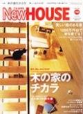 magazine_2002newhouse10