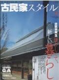 magazine_2005kominkastyle4
