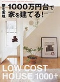 magazine_2005lowcosthouse98