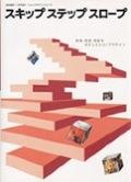 magazine_2006shotenkenchiku11extra