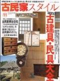 magazine_2009kominkastyle11
